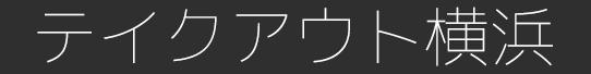 テイクアウト横浜